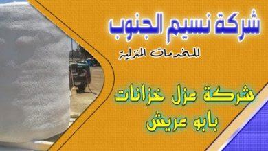 Photo of شركة عزل خزانات بابو عريش 0536589462