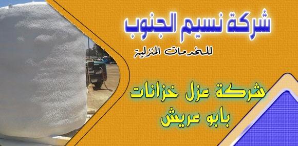 شركة عزل خزانات بابو عريش