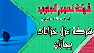 Photo of شركة عزل خزانات بجازان لاتصال بنا 0533862196