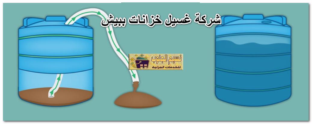 شركة غسيل خزانات ببيش