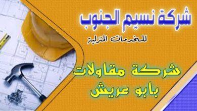 Photo of شركة مقاولات بابو عريش 0538070510