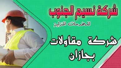 Photo of شركة مقاولات بجازان اتصل بنا الان0538070510