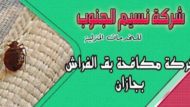 Photo of شركة مكافحة بق الفراش بجازان