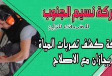 Photo of شركة كشف تسربات المياة بجازان 0533862196 مع الاصلاح