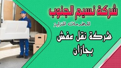 Photo of شركة نقل عفش بجازان 0536589462 خصم 15 % بجازان
