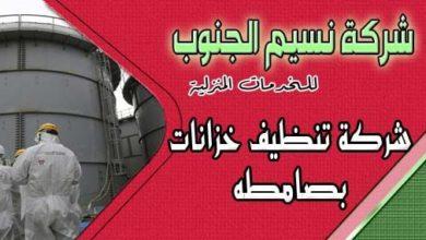 Photo of شركة تنظيف خزانات بصامطه
