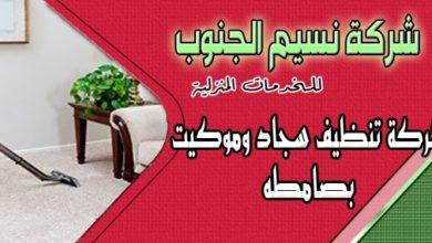 Photo of شركة تنظيف سجاد وموكيت بصامطه