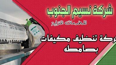 Photo of شركة تنظيف مكيفات بصامطه