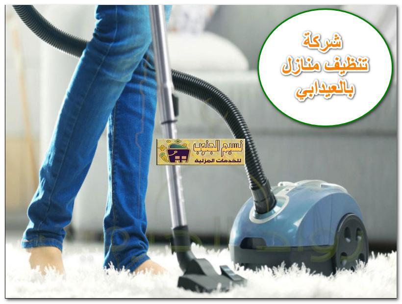 تنظيف منازل بالعيدابي