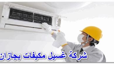 Photo of شركة غسيل مكيفات بجازان 0508771198