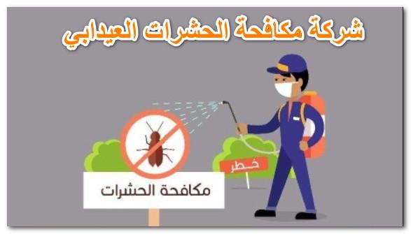 شركة مكافحة الحشرات العيدابي