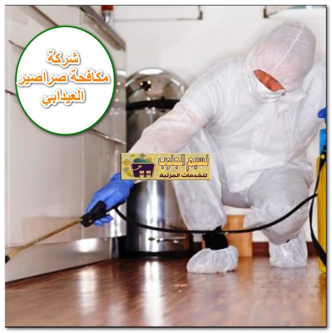 شركة مكافحة صراصير العيدابي