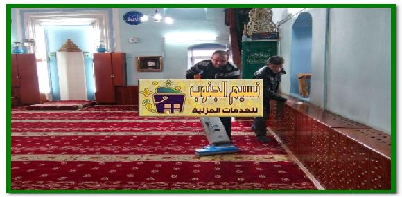 شركة تنظيف مساجد بابو عريش