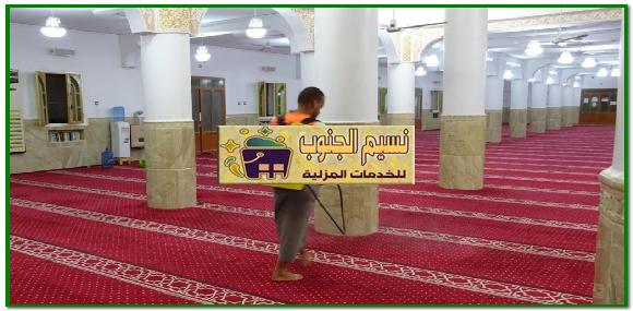 شركة تنظيف مساجد بالعارضة