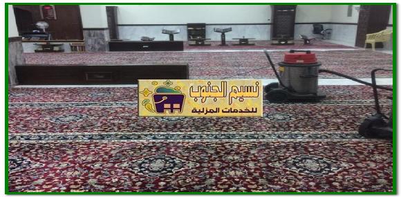 شركة تنظيف مساجد ببيش